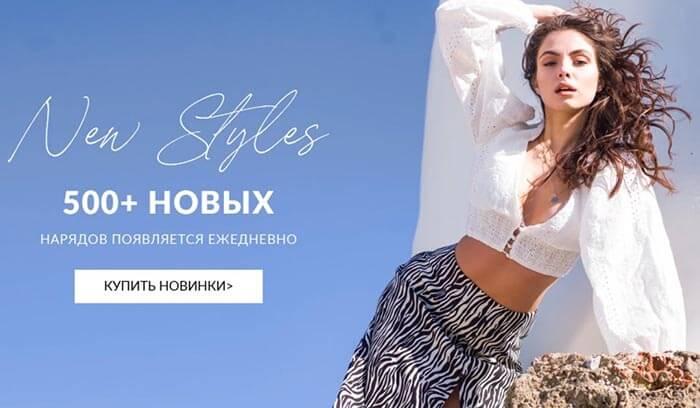 Интернет-магазин модной женской одежды- Shein.