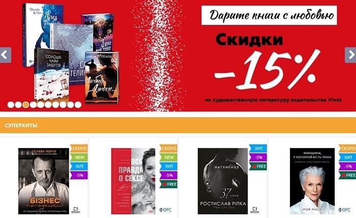 Книжковий інтернет-магазин Book 24 UA.