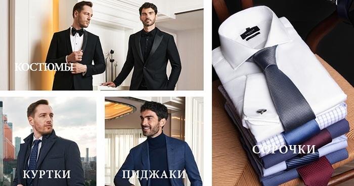 Различный стиль мужской одежды. Интернет-магазин - Kanzler.