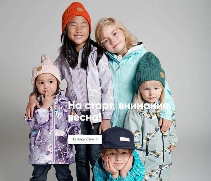 Верхняя одежда для детей. Интернет-магазин - Бренд Reima.