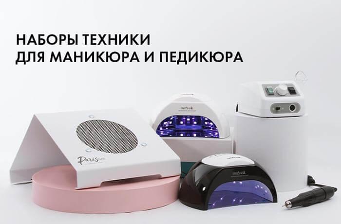 Интернет магазин профессиональных косметических товаров - ParisNail.
