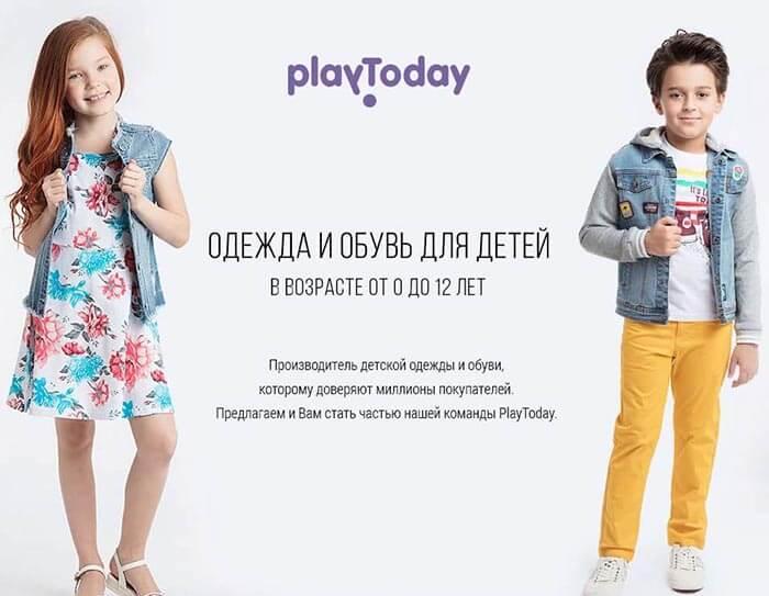 Интернет-магазин детской одежды - PlayToday.