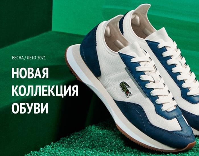 Мужская, женская одежда, обувь. Интернет-магазин - Lacoste.