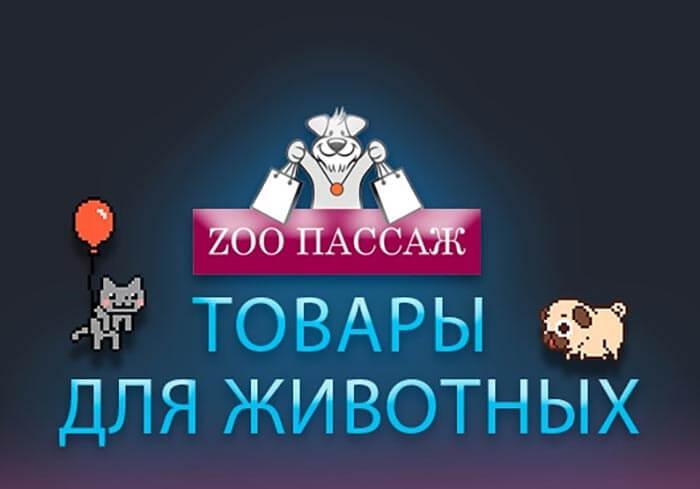 Товары для животных - ЗооПассаж.
