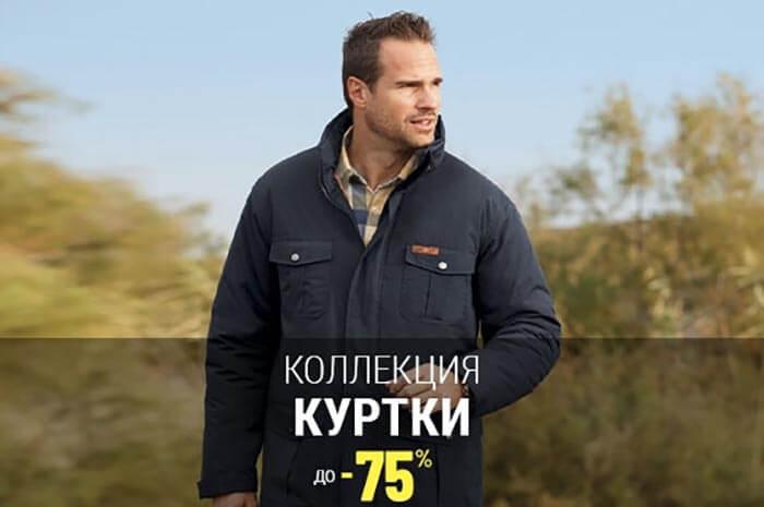 Одежда для отдыха спорта. Интернет-магазин - Atlas for men.