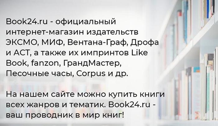 Книжный магазин издательской группы АСТ - book24