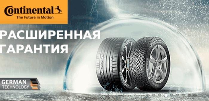 Летние и зимние  шины и диски - Euro-Diski.