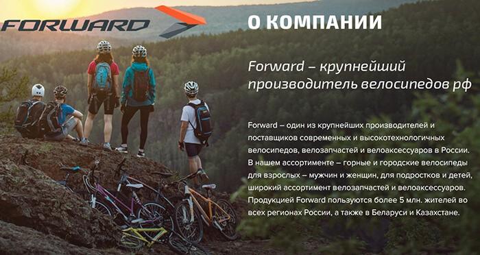 Горные и городские велосипеды - Forward