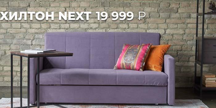 Мебель и товары для дома - Цвет Диванов.