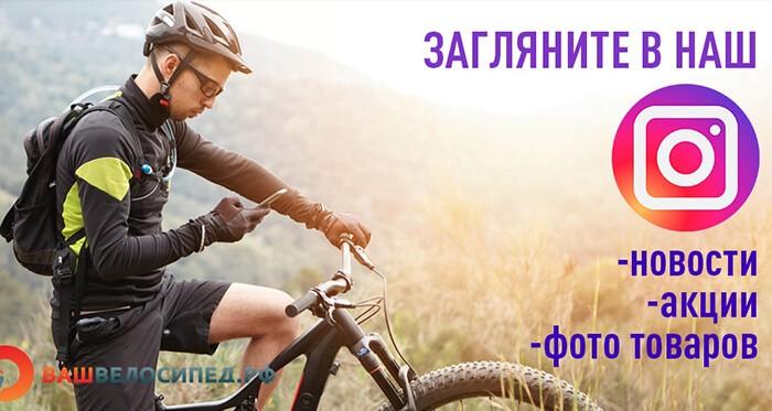 Велосипеды, велоаксессуары и велозапчасты - ВашВелосипед