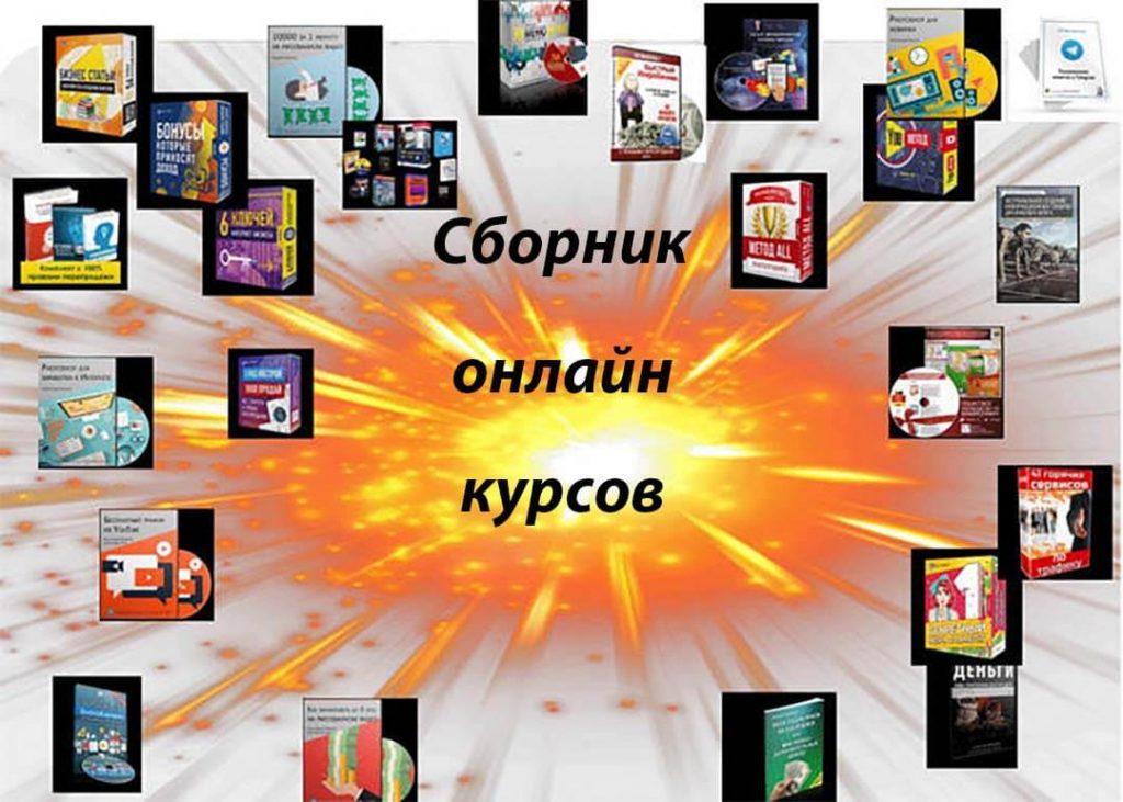 Сборник онлайн курсов