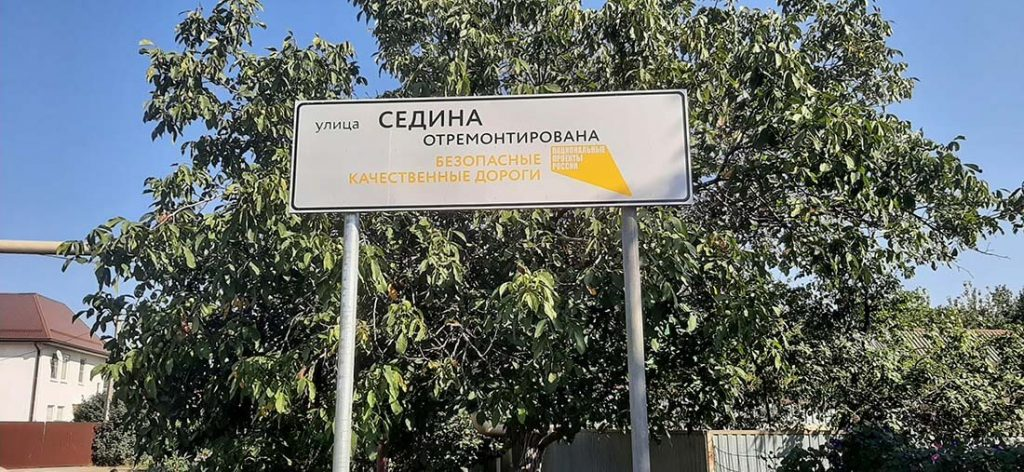 г. Краснодар, ул. Седина