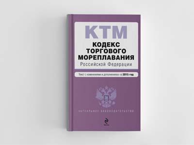 Кодекс торгового мореплавания Российской Федерации (1)
